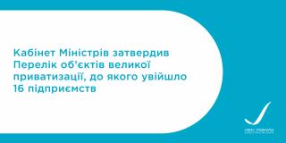 Саєнко, приватизация