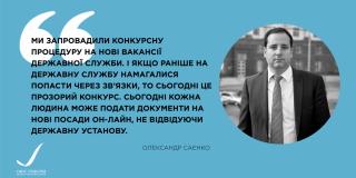Саєнко, реформа державного управління