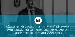 Саєнко, бюджет