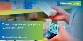 доступні ліки, реформа