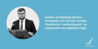 Укрзалізниця, Кравцов