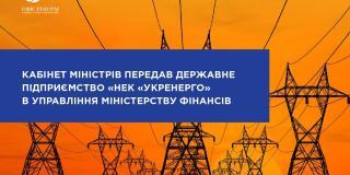 Укренерго, Мінфін, Кабмін