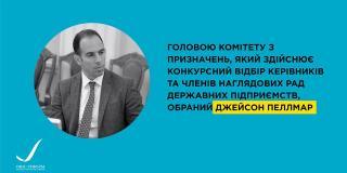 Офіс реформ, Наглядова Рада, Саєнко, реформа