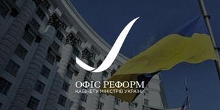 реформа державного управління, Офіс реформ