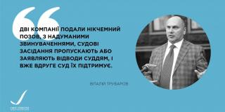 приватизація, Трубаров, ОПЗ, ОГХК