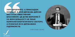 Саєнко, Офіс реформ КМУ